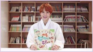 NCT JUNGWOO  - '씨름 도깨비의 추석' (Korean Fairy Tale)
