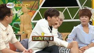 【tvpp】minhyuk btob imitating g dragon 민혁 비투비 지드래곤의 소매까지 똑 닮은 성대모사 world changing quiz show