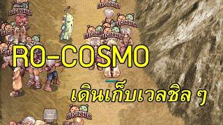 [🎮RO-COSMO] เก็บเวลวนไป