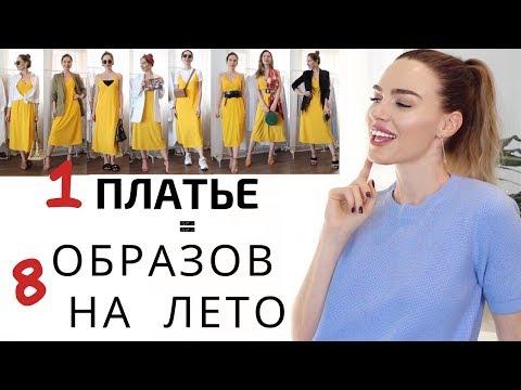ЛЕТНИЙ ГАРДЕРОБ 2019