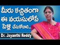 Which is the Right Time for Marriage | Perfect Age to Get Married | Dr.Jayanthi Reddy | Doctors Tv