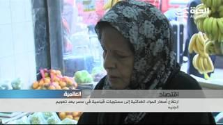 ارتفاع أسعار المواد الغذائية إلى مستويات قياسية في مصر بعد تعويم الجنيه