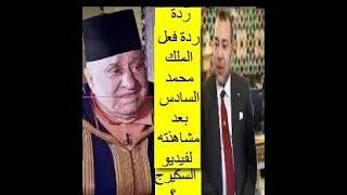 ردة فعل الملك محمد السادس بعد مشاهذته لفيديو الفنان البشير السكيرج ؟