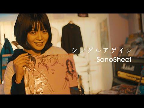 SonoSheet / シングルアゲイン (Official Music Video | Single Again)