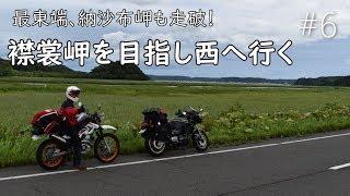 #6【DAY6】北海道ツーリング2018【厚岸】