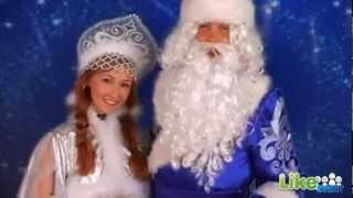 Дед Мороз и Снегурочка «Like Event» 8(499) 340-10-66