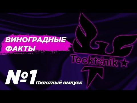 TECKTONIK TÉLÉCHARGER MP3