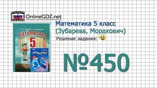 Задание № 450 - Математика 5 класс (Зубарева, Мордкович)