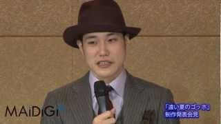 俳優の松山ケンイチさんが11月20日、東京都内で行われた初の主演舞台「...