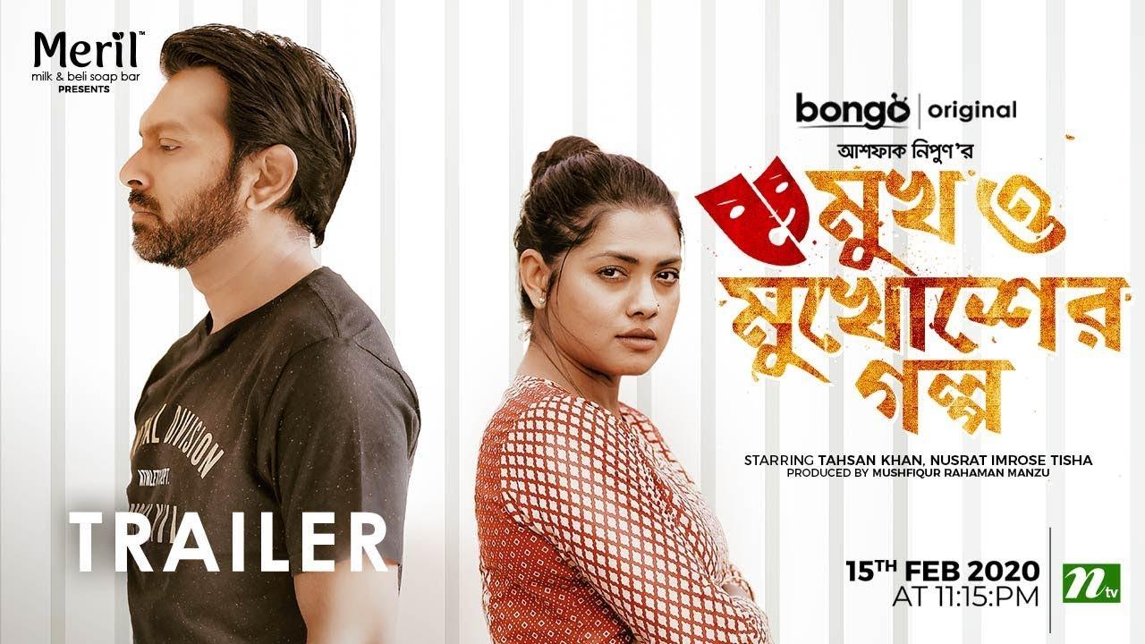 Mukh O Mukhosher Golpo 2020 Bengali WEB-DL Bongo 200MB