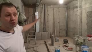 Начальный этап ремонта квартиры Часть 1.
