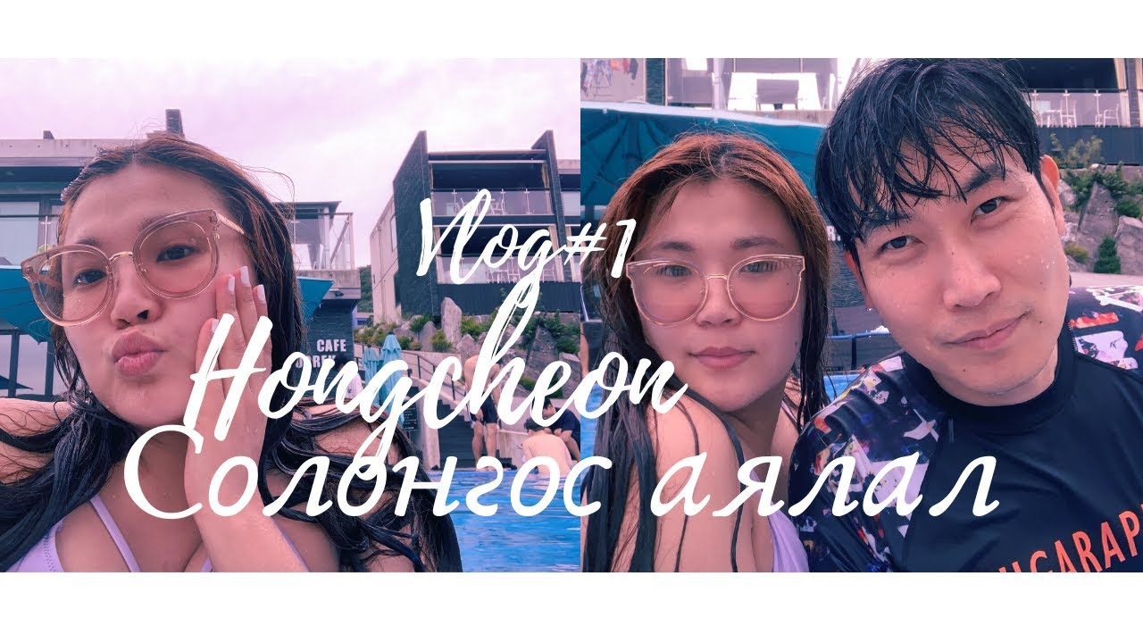Download ANHNII VLOG | SOLONGOS AYLAL 💗 (Hongcheon, Ocean World) | MONGOLIAN  YOUTUBER