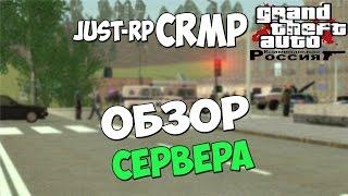 ОБЗОР СЕРВЕРА   JUST - RP [CRMP #1]