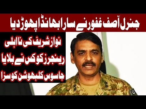 Rangers deployed at accountability court were performing their duty - DG ISPR