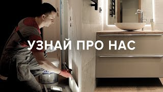 Качественный ремонт, А НЕ ИЛЛЮЗИЯ | Форс Монтаж