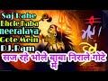 Saj Rahe Bhole Baba nirale Gote Mein DJ Ram