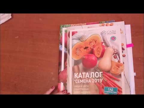 Сады России каталог  2019. Семена, саженцы, рассада, луковицы