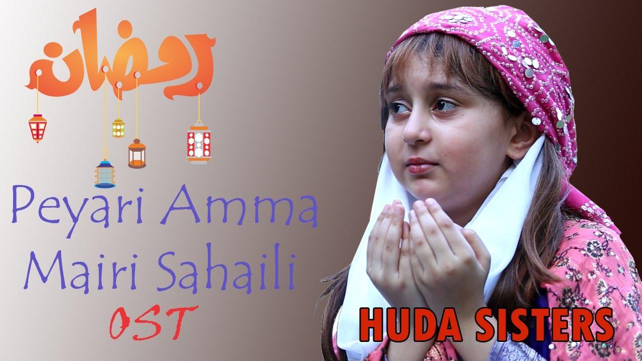 Peyari Amma Mairi Sahali  | Ramadan Special | OST