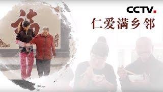 [中华优秀传统文化]仁爱满乡邻| CCTV中文国际