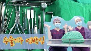 [VLOG]수술실 간호사⚕️ 브이로그/두번째 수술기구…