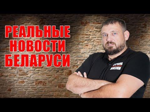 Реальные Новости Беларуси - неФИГовые новости. Еженедельно по воскресеньям в 18:00 (тестовый выпуск)