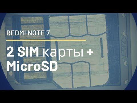 Карта памяти + 2 Sim в Redmi Note 7. Особенности установки | China-Service