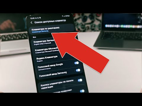 Как ДОБАВИТЬ НОВУЮ КЛАВИАТУРУ на телефон SAMSUNG и ИЗМЕНИТЬ её на Самсунге?