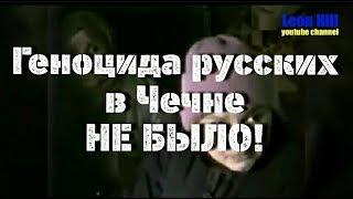 О массовых убийствах русских в Чечне.