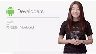 架构组件之 ViewModel 介绍