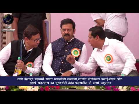 Chief Minister Devendra Fadnavis Inaugurates Flyovers at Ghansoli and Turbhe