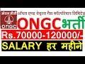 Latest ONGC भर्ती || ONGC Recruitment || Oil India Natural Gas Corporation || Salary Upto Rs 120000