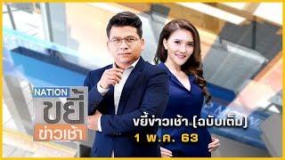 ขยี้ข่าวเช้า | 1 พ.ค.63 | FULL | NationTV22