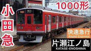 小田急1000形(赤)快速急行 片瀬江ノ島‼️