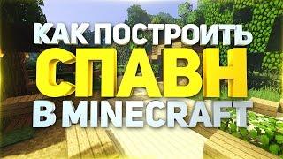 Как построить красивый и декоративный спавн с ландшафтом в minecraft(майнкрафт) - туториал + скачать