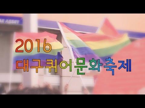 2016 대구 퀴어문화축제! 2016 Daegu Queer Culture Festival