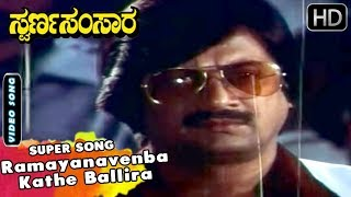 Ramayanavenba Kathe Ballira Song | Swarna Samsara Kannada Movie | Kannada Old Songs | Ananth Nag