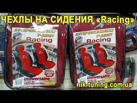 Чехлы майки на передние сидения Racing фирма Milex Польша AG-23090/7/P