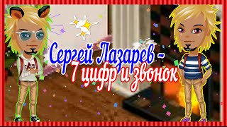 #АВАТАРИЯ-Клип Сергей Лазарев – 7 цифр и звонок