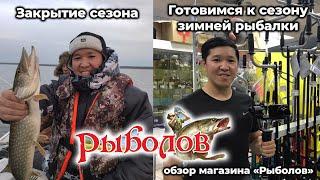 Закрытие сезона Готовимся к зимней рыбалке вместе с Рыболов