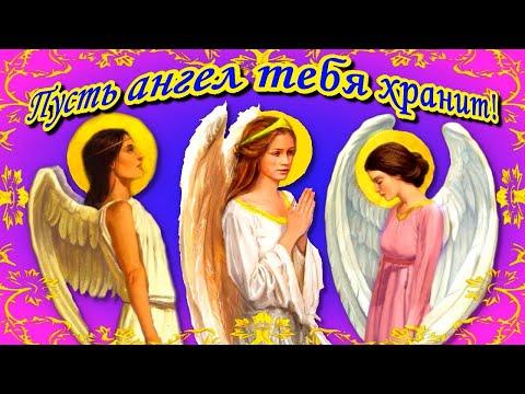 Пусть ангел тебя хранит! Музыкальная открытка.