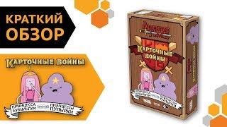 Adventure Time  Карточные войны. 👸 Бубыльгум против 🍇 Пупырки — краткий обзор настольной игры