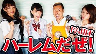 KissBeeー公式▽ http://kissbee.net/ ▽うらきす【裏KissBeeチャンネル】...