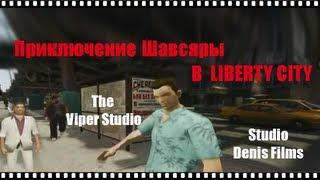 GTA Фильм: Приключения Шавсяры в Liberty City #2. 'На отдыхе' (Machinima) (Ryder Studio)
