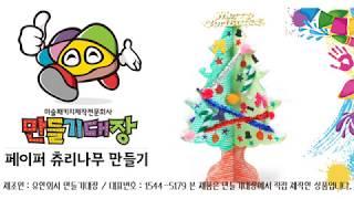 만들기대장 동영상 페이퍼 츄리나무 만들기#미술패키지제작…