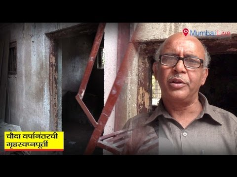 Vanvas ends for Mill Workers!! | Mumbai Live