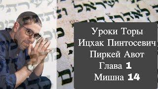 Уроки Торы Пиркей Авот Глава 1 Мишна 14