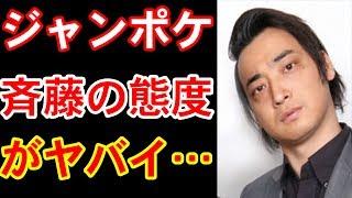 チャンネル登録お願いします→http://urx.blue/Gqkt ジャンポケ・斉藤慎...