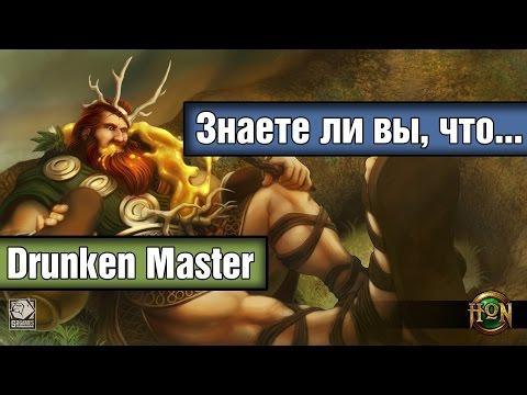 видео: Знаете ли вы, что drunken master