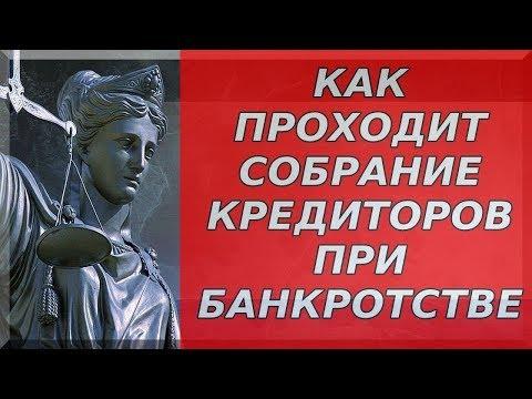 собрание кредиторов при банкротстве - бесплатная консультация юриста онлайн