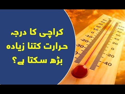 Karachi mein mazeed 2 din shadeed garmi ka amkan